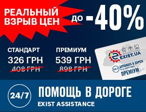 Супер цены на Exist Assistance - Черная пятница 2020