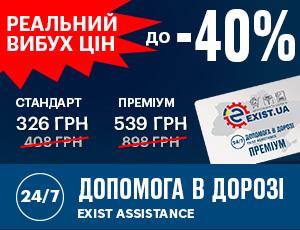 Супер ціни на Exist Assistance - Чорна п'ятниця 2020