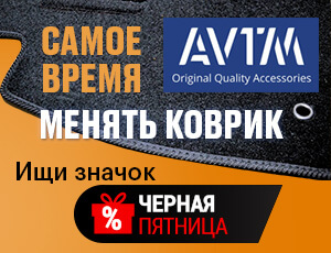 Бомбовые цены на коврики AVTM - Черная пятница 2020