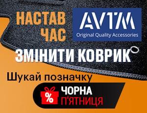 Бомбові ціни на коврики AVTM - Чорна п'ятниця 2020