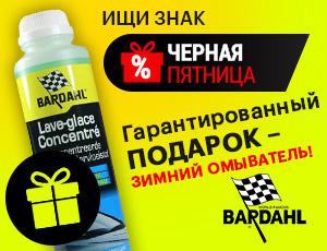 При покупке масел Bardahl - зимний омыватель в подарок - Черная пятница 2020