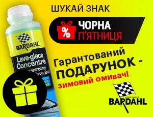 При купівлі олив Bardahl - зимовий омивач в подарунок - Чорна п'ятниця 2020