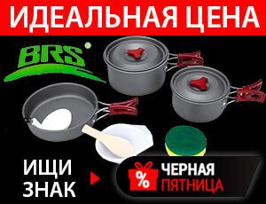 Горячие цены на наборы туристической посуды BRS - Черная пятница 2020