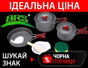 Гарячі ціни на набори туристичного посуду BRS - Чорна п'ятниця 2020