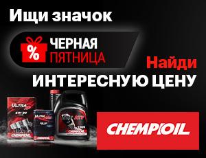 Черные цены на автохимию Chempioil - Черная пятница 2020