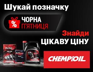 Чорні ціни на автохімію Chempioil - Чорна п'ятниця 2020