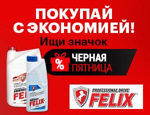 Супер цены на автохимию Felix - Черная пятница 2020