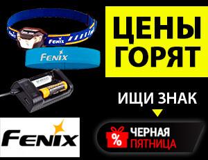 Яркие цены на фонари, портативные зарядки и повязки на голову Fenix - Черная пятница 2020