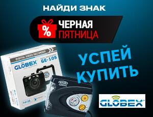 Зажигательные цены на видеорегистраторы Globex и компрессоры Ring - Черная пятница 2020
