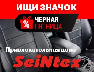 Выгодные цены на Seintex: коврики, чехлы салона - Черная пятница 2020