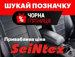 Вигідні ціни на Seintex: коврики, чохли салону - Чорна п'ятниця 2020