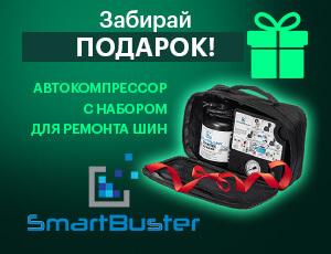 При покупке Пуско-зарядного устройства Smartbuster - автокомпрессор с набором для ремонта шин в подарок - Черная пятница 2020
