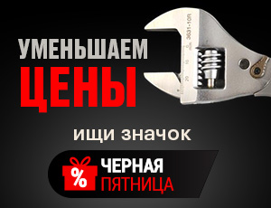 Хорошие цены на инструменты Toptul, СТАНДАРТ  - Черная пятница 2020