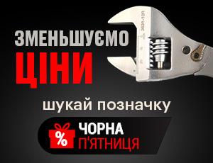 Гарні ціни на інструменти Toptul, СТАНДАРТ - Чорна п'ятниця 2020