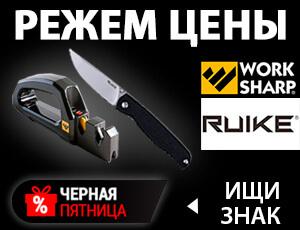 Выгодные цены на ножи Ruike и точилки Work Sharp   - Черная пятница 2020
