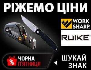 Вигідні ціни на ножі Ruike  та точилки Work Sharp  - Чорна п'ятниця 2020